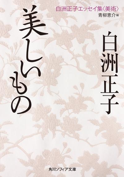 美しいもの 白洲正子エッセイ集<美術>-電子書籍