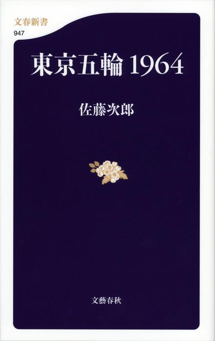 東京五輪1964拡大写真