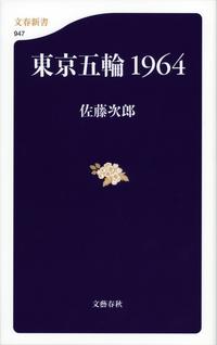 東京五輪1964-電子書籍