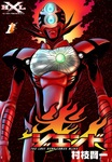 ジエンド 炎人 The last hero comes alive (1)-電子書籍