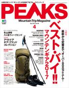 PEAKSシリーズ