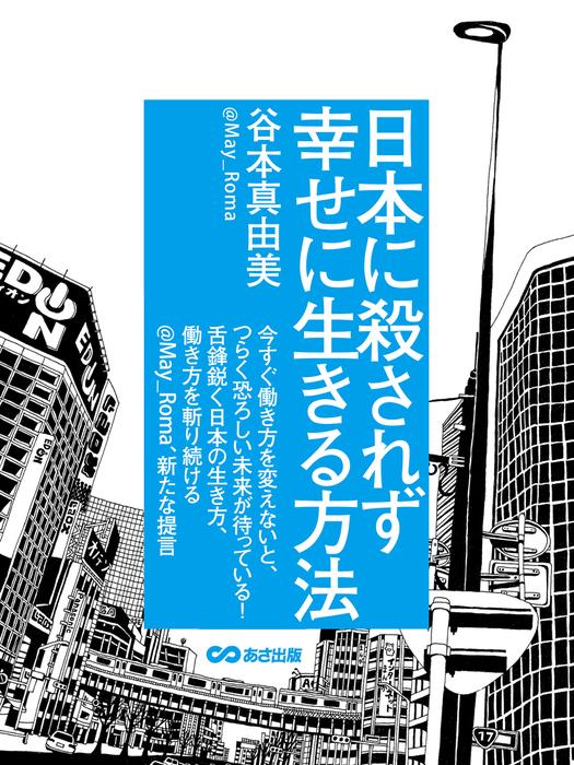 日本に殺されず幸せに生きる方法(あさ出版電子書籍)拡大写真