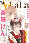 AneLaLa Vol.13-電子書籍