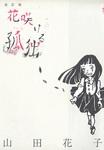花咲ける孤独-電子書籍