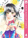 ハニーレモンソーダ 4-電子書籍