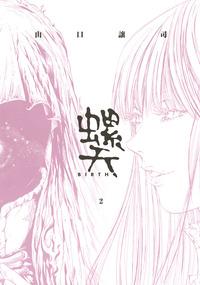 螺天―BIRTH― (2)-電子書籍