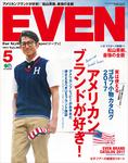 EVEN 2017年5月号 Vol.103-電子書籍