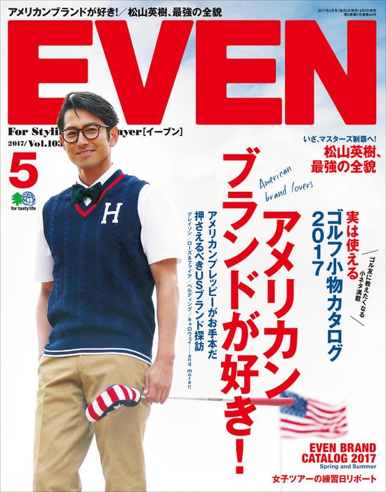 EVEN 2017年5月号 Vol.103-電子書籍-拡大画像