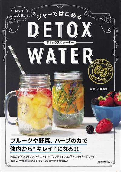 ジャーではじめる DETOX WATER-電子書籍