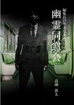 編集長の些末な事件ファイル14 幽霊同窓会-電子書籍