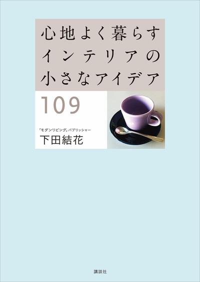 心地よく暮らす インテリアの小さなアイデア109-電子書籍