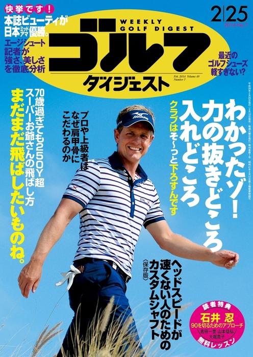 週刊ゴルフダイジェスト 2014/2/25号拡大写真