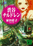 渋谷チルドレン-電子書籍