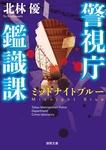 警視庁鑑識課 ミッドナイトブルー-電子書籍