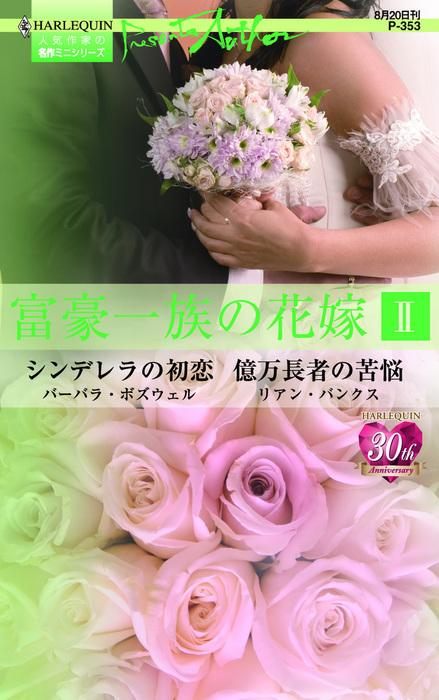 富豪一族の花嫁 Ⅱ拡大写真
