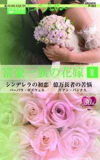 富豪一族の花嫁 Ⅱ-電子書籍