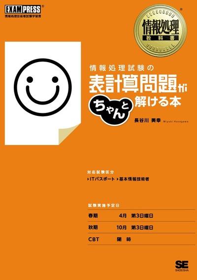 情報処理教科書 情報処理試験の表計算問題がちゃんと解ける本-電子書籍