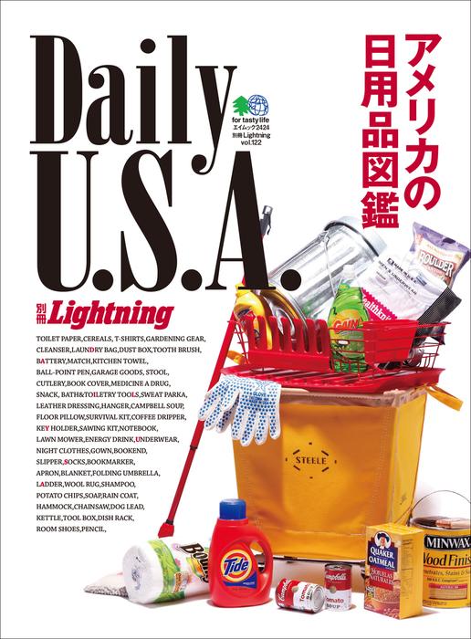 別冊Lightning Vol.122 Daily U.S.A. アメリカの日用品図鑑拡大写真