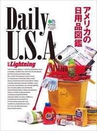 別冊Lightning Vol.122 Daily U.S.A. アメリカの日用品図鑑