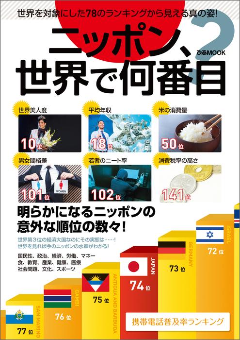 ニッポン、世界で何番目?-電子書籍-拡大画像