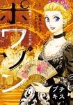 ポワソン プチキス(13)寵姫ポンパドゥールの生涯-電子書籍