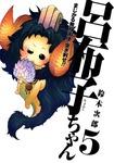 まじかる無双天使 突き刺せ!! 呂布子ちゃん 5巻-電子書籍