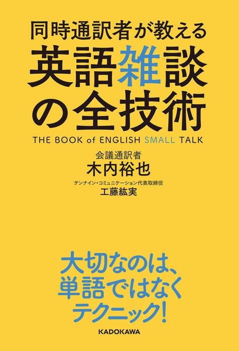 同時通訳者が教える 英語雑談の全技術拡大写真