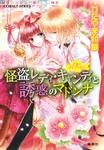 乙女☆コレクション 怪盗レディ・キャンディと誘惑のマドンナ-電子書籍