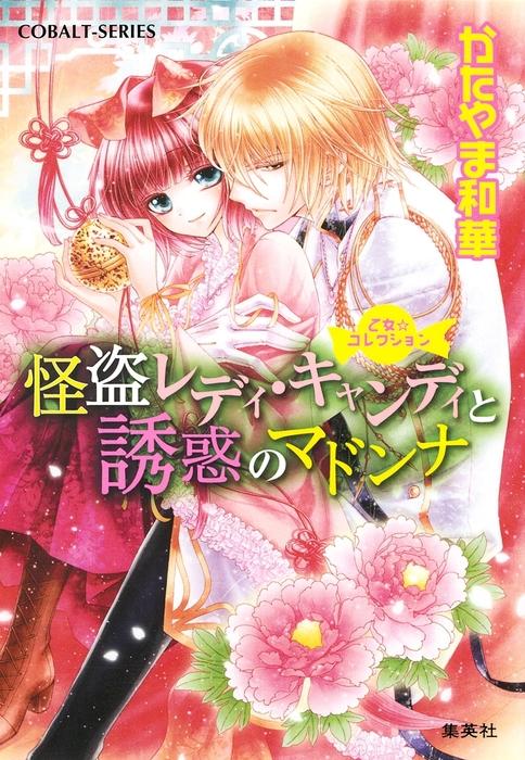 乙女☆コレクション 怪盗レディ・キャンディと誘惑のマドンナ-電子書籍-拡大画像