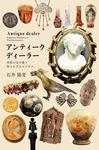 アンティーク・ディーラー-電子書籍