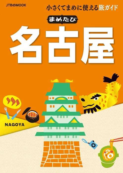 まめたび名古屋(2017年版)-電子書籍-拡大画像
