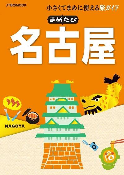 まめたび名古屋(2017年版)-電子書籍
