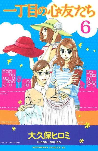 一丁目の心友たち(6)-電子書籍