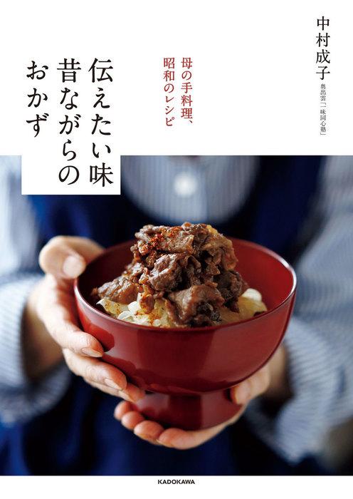 母の手料理、昭和のレシピ 伝えたい味 昔ながらのおかず拡大写真