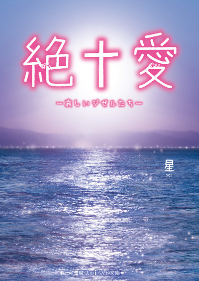絶†愛 ―哀しいジゼルたち―-電子書籍