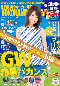 YokohamaWalker横浜ウォーカー 2015 5月号