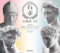 石膏ボーイズ 公式ビジュアルファンブック-電子書籍
