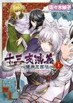 十三支演義 ~偃月三国伝~ (上)-電子書籍