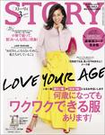 STORY(ストーリィ) 2017年 3月号-電子書籍