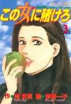 この女に賭けろ(3)-電子書籍