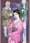 そば屋幻庵 4巻-電子書籍