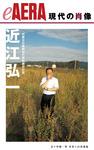 現代の肖像 近江弘一-電子書籍