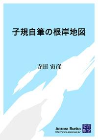 子規自筆の根岸地図-電子書籍