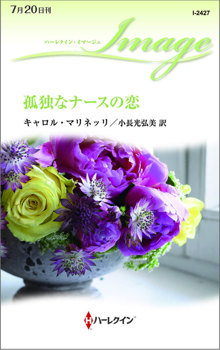 孤独なナースの恋-電子書籍-拡大画像