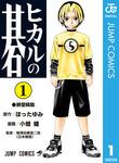 ヒカルの碁 1-電子書籍