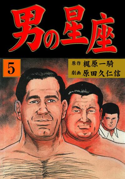 男の星座(5)-電子書籍