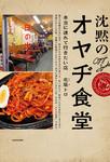 沈黙の オヤヂ食堂-電子書籍