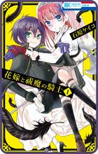 【プチララ】花嫁と祓魔の騎士(LaLa)