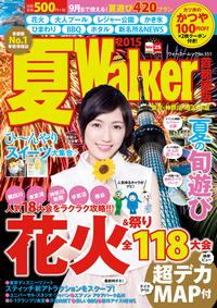 夏Walker首都圏版2015-電子書籍