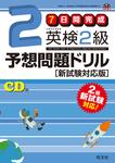 英検2級予想問題ドリル 新試験対応版(音声DL付)-電子書籍